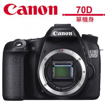 【64G防潮箱組】Canon 70D 單機身 (公司貨)
