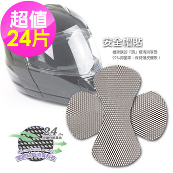【SNUG族體貼系列】機車族適用 安全帽貼 24片入(4片/盒)