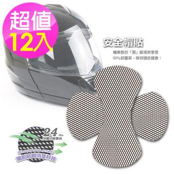 【SNUG族體貼系列】機車族適用 安全帽貼 12片入(4片/盒)