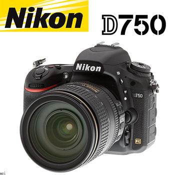 【Nikon】D750 24-120mm KIT組 (公司貨)