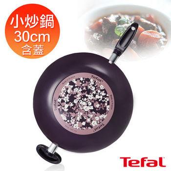 【Tefal法國特福】紫色繽紛-30CM不沾小炒鍋(加蓋)