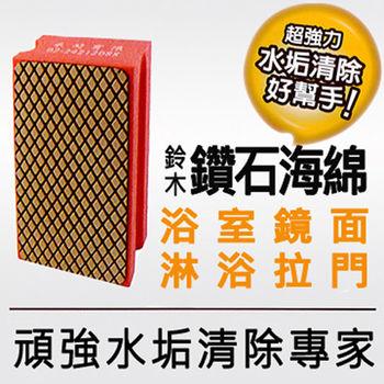 水垢剋星 ◆ 日本原裝鈴木鑽石海綿L ◆ 標準型兩入超值組