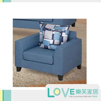 LOVE樂芙 A11藍色單人座布沙發