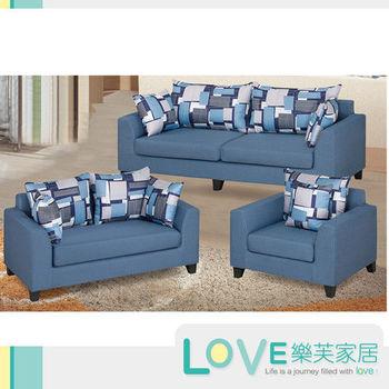 LOVE樂芙 A11藍色布沙發(全組)