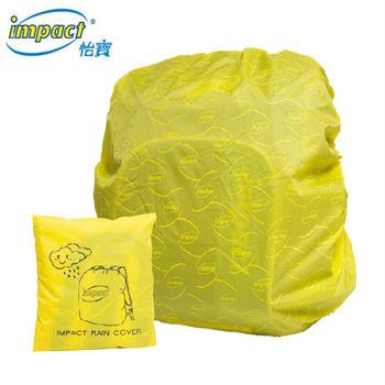 【怡寶-IMPACT】書包雨罩-輕量升級版(IM00A03YL)