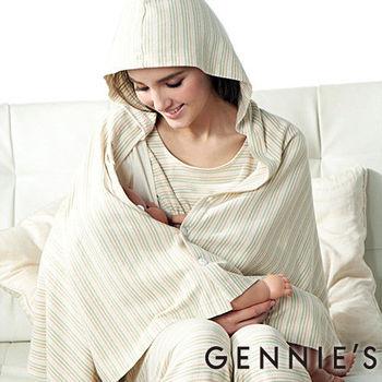 【Gennies奇妮】天然原棉連帽式條紋多功能排扣哺乳巾(TNN06)