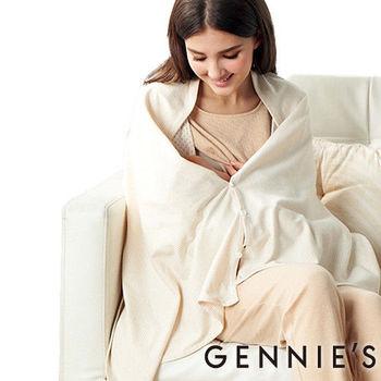 【Gennies奇妮】天然原棉簡約素色條紋多功能排扣哺乳巾(GNN07)
