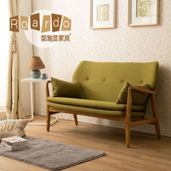 諾雅度 Moira莫伊拉和風日作雙人椅(2色)