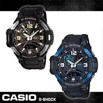 【CASIO 卡西歐 G-SHOCK 系列】數位羅盤/溫度/計時_黑光LED_造型飛行錶(GA-1000)