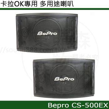 Bepro CS-500EX 10吋 卡拉OK喇叭