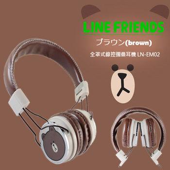 Line Friends『可愛熊大』線控摺疊全罩式耳機