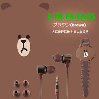 Line Friends『可愛熊大』入耳線控耳機 附集線器