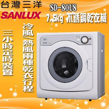 台灣三洋 SANLUX   不鏽鋼內筒烘衣機 機械式 7.5kg SD-80U8