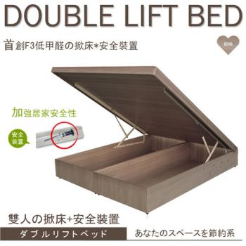 【Maslow-自然梧桐色】雙人5尺低甲醛掀床+安全裝置