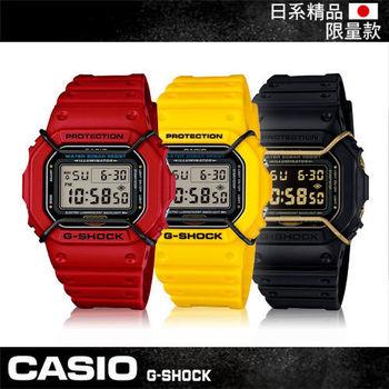 【CASIO 卡西歐 G-SHOCK 系列】日本內銷款-復古_防撞_運動中性錶(DW-5600P)