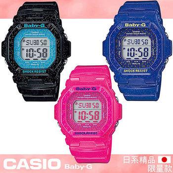 【CASIO 卡西歐 Baby-G 系列】日本內銷款-閃耀星空系列女錶(BG-5600GL)