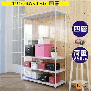BuyJM 洞洞板120x45x180cm耐重四層置物架 /層架