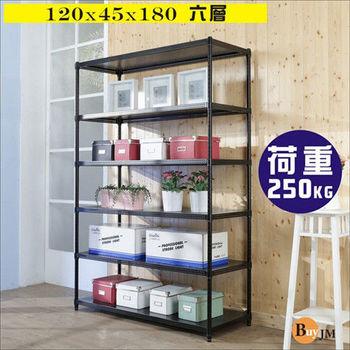 BuyJM 洞洞板120x45x180cm耐重六層置物架 /層架