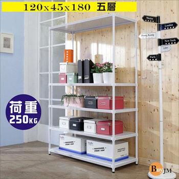 BuyJM 洞洞板120x45x180cm耐重五層置物架 /層架