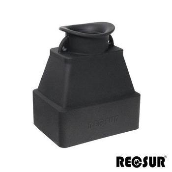 RECSUR 銳攝 RS-1106取景遮光罩放大鏡