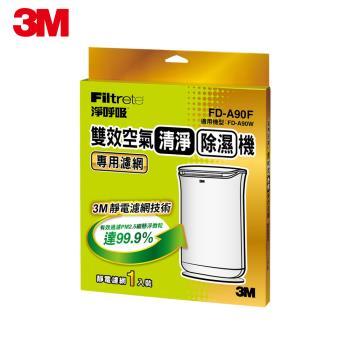 【3M】淨呼吸雙效空氣清淨除濕機專用濾網 FD-A90W