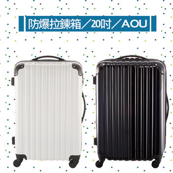 【AOU微笑旅行】20吋 YKK防爆拉鍊旅行箱 行李箱(黑、白90-016C)