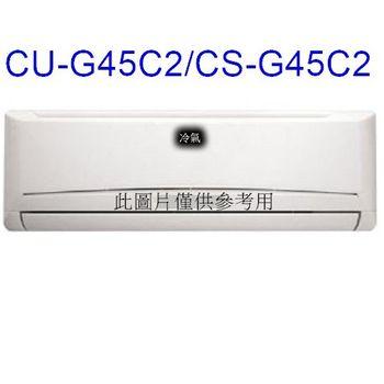 【Panasonic國際】7-9坪定頻分離CU-G45C2/CS-G45C2