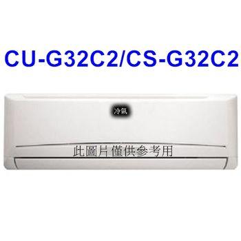 買就送【Panasonic國際】5-6坪定頻分離CU-G32C2/CS-G32C2