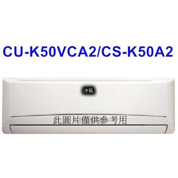 送現金【Panasonic國際】7-9坪變頻分離CU-K50VCA2/CS-K50A2