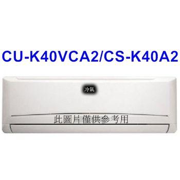 送現金【Panasonic國際】5-7坪變頻分離CU-K40VCA2/CS-K40A2