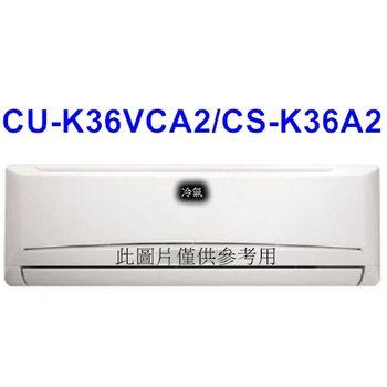 送現金【Panasonic國際】5-6坪變頻分離CU-K36VCA2/CS-K36A2