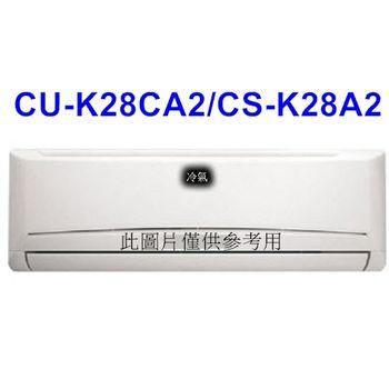 加碼送【Panasonic國際】4-5坪變頻分離CU-K28CA2/CS-K28A2