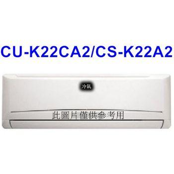 雙重送【Panasonic國際】2-3坪變頻分離CU-K22CA2/CS-K22A2