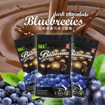 JMA 比利時黑巧克力藍莓-40g