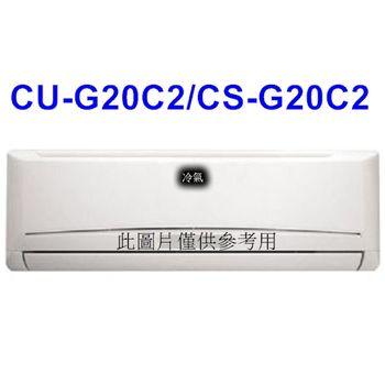 買就送【Panasonic國際】2-3坪定頻分離CU-G20C2/CS-G20C2