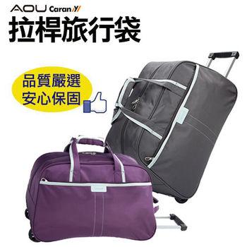 【AOU微笑旅行】CARANY系列 炫彩拉桿旅行袋 行李袋(任選一枚104-005)