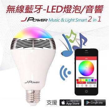 【J-POWER 杰強】JP-BN-05無線藍牙+ LED燈泡音響
