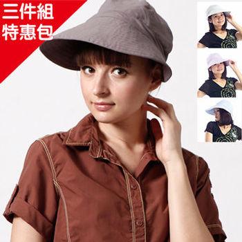 【FOX FRIEND】美麗一夏防曬大緣帽 三色組加碼送防曬袖套X1(H25)