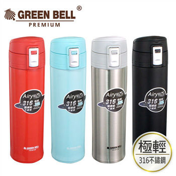 【GREEN BELL綠貝】500ml極輕316不鏽鋼保溫杯
