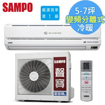 【SAMPO聲寶】5-7坪一對一變頻冷暖分離式冷氣AM-PA36DC/AU-PA36DC