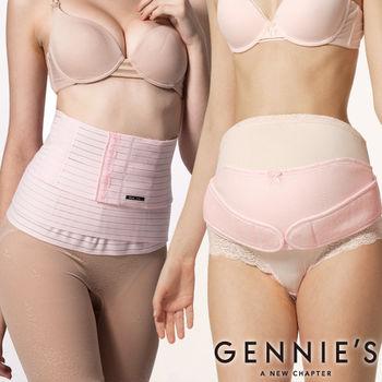 【Gennies奇妮】中腹型托腹帶+纏繞式束腹帶-醫療用束帶(未滅菌)