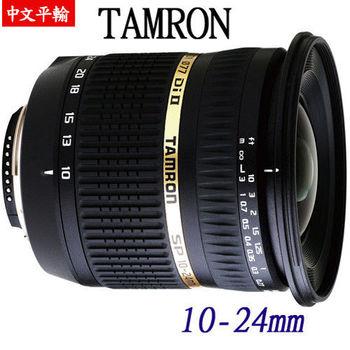 TAMRON SP AF 10-24mm F/3.5-4.5 DiII LD Aspherical [IF] B001*(平輸)