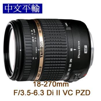 TAMRON 18-270mm F/3.5-6.3 DiII VC PZD-B008*(平輸)