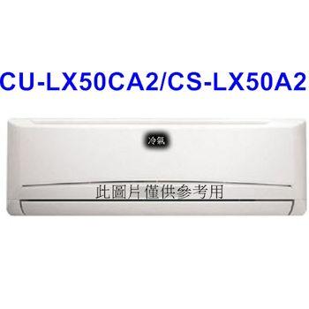 雙重送【Panasonic國際】7-8坪變頻分離CU-LX50CA2/CS-LX50A2