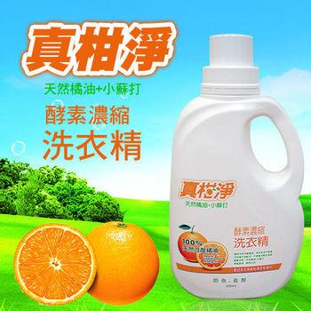 真柑淨天然橘油+小蘇打酵素濃縮洗衣精2000ml(罐裝)-8罐裝