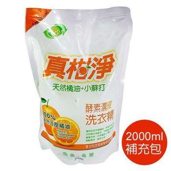 真柑淨天然橘油+小蘇打酵素濃縮洗衣精2000ml(補充包)-8包裝