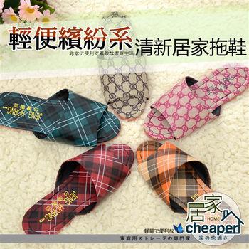 【居家cheaper】清新居家拖鞋-4雙(5色可選)