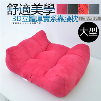 【居家cheaper】大型-3D立體厚實系靠腰枕-2入(隨機出貨)