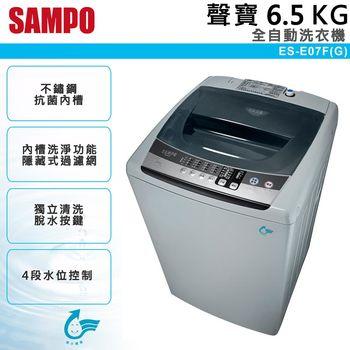 ★結帳再折★【SAMPO聲寶】6.5公斤全自動洗衣機ES-E07F(G)