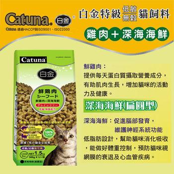 白金特級低敏無穀貓飼料 雞肉+深海海鮮-1.5kg(500g*3入裝)/包  (A202A05)